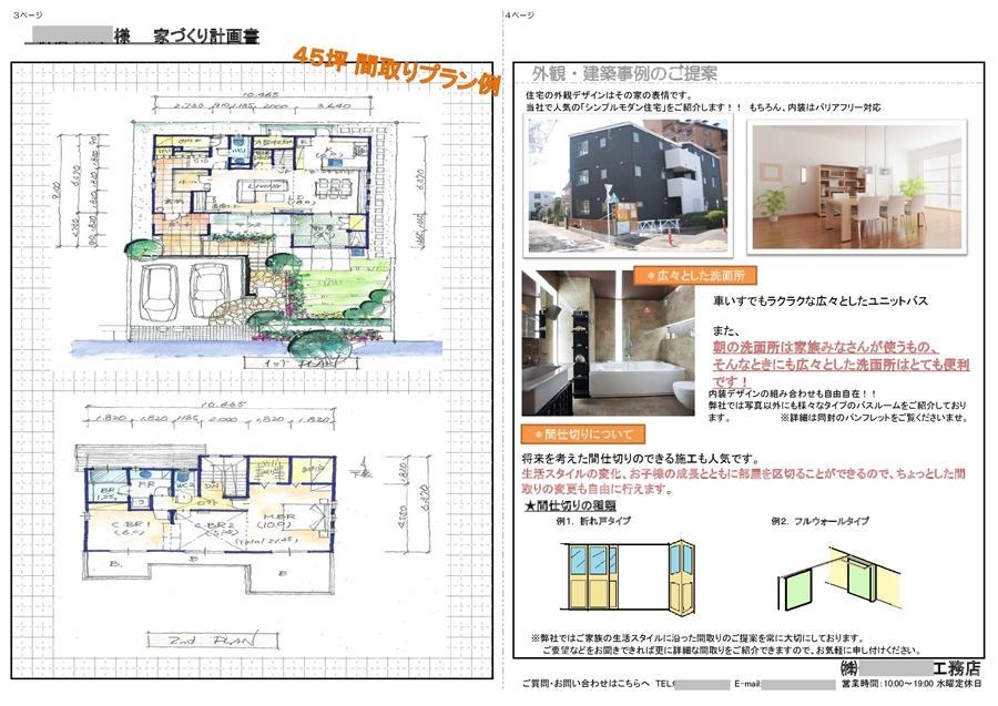 家づくり計画書その2
