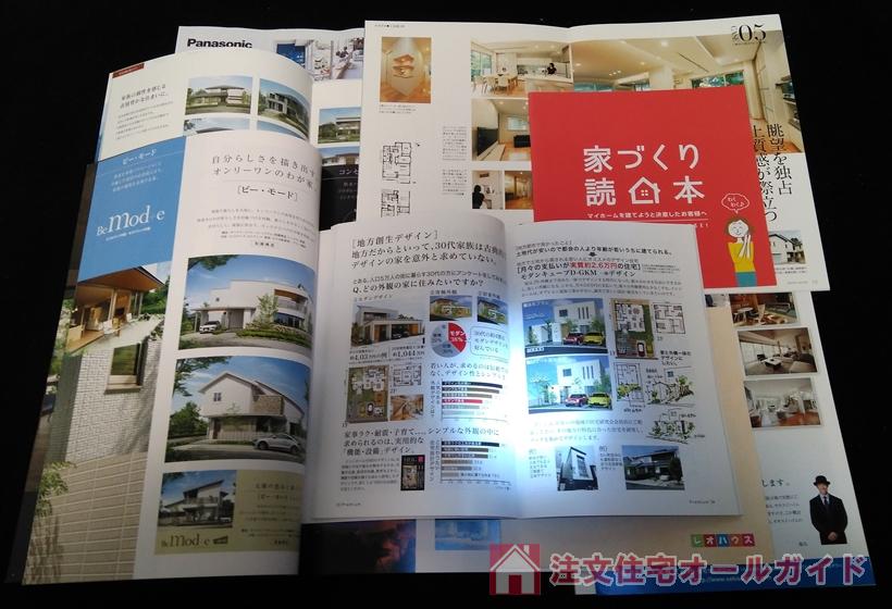 注文住宅カタログ資料