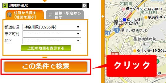 土地情報システム検索開始