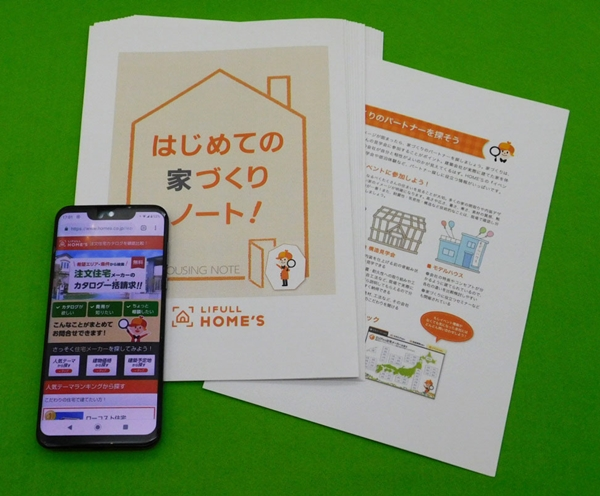 LIFULL HOME'S「はじめての家づくりノート」小冊子